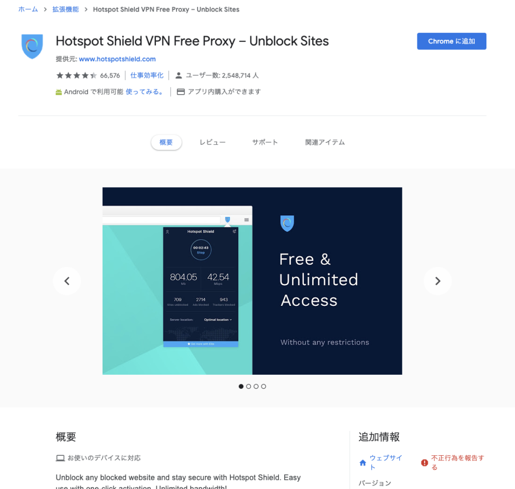 Hotspot Shield VPN Free Proxy